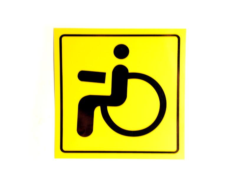 телефоны, часы инвалидный знак на авто предметов