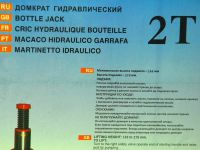 Домкрат гидравлический 2т бутылочный в кейсе (Autoluxe)