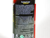 Стартовая жидкость RUNWAY  RW6087 (270г) аэрозоль