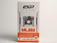 Препарат для раскоксовывания двигателя LAVR ML202, (185мл)