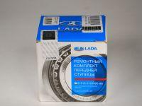 Ремкомплект передней ступицы 2101-07  (ВАЗ)