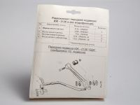 Ремкомплект передней подвески 2126,2717 (Полиэдр)