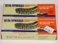 Цепь привода ГРМ 405 дв. 72,92 зв. (комплект)