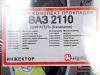 Прокладки двигателя 2110 (8кл.инжектор) стандарт (полный к-т)