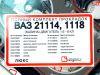Прокладки двигателя 21114, 1118 (1,6л 8 кл.) стандарт (полный к-т)