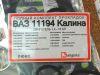 Прокладки двигателя 11194 (1,4л 16 кл.) стандарт (полный к-т)