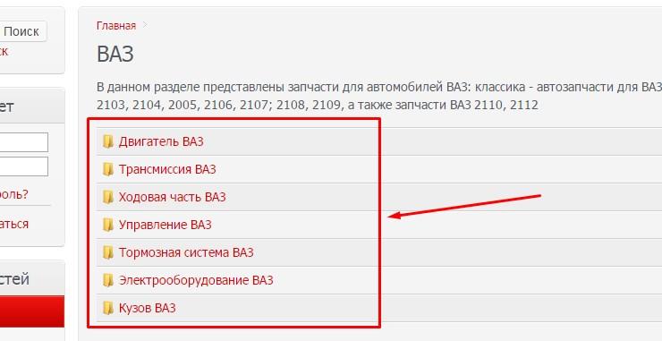 Название всех деталей ВАЗ 2114